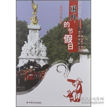 国外的节假日 张成智, 宋洁, 晋保平, 张宇燕 9787508712888