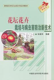 花坛花卉栽培及病虫害防治新技术 张爱民 9787511605214