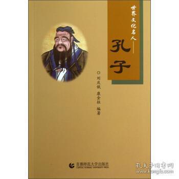 世界文化名人——孔子 刘庆俄,康金柱 著 9787565610516