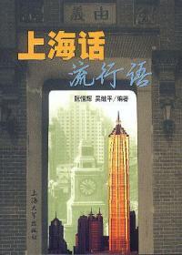 上海话流行语 阮恒辉,吴继平编著 9787810585828