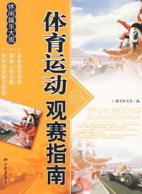 体育运动观赛指南 膳书堂文化 9787802206274