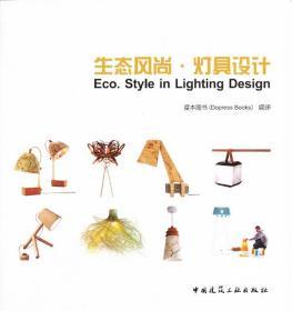 生态风尚灯具设计 度本图书 编 9787112155989