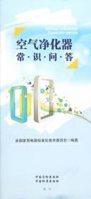 空气净化器常识问答 全国家用电器标准化技术委员会 编著