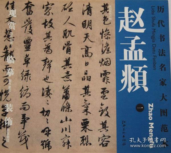 历代书法名家大图范本·赵孟頫·一欧阳修秋声赋 杨东胜 主编