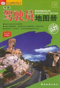 中国驾驶员地图册 湖南地图出版社 编 9787805526973