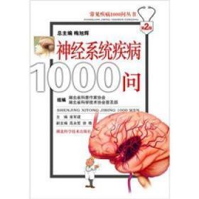 神经系统疾病1000问(第2版) 梅旭辉 等 编 9787535235893
