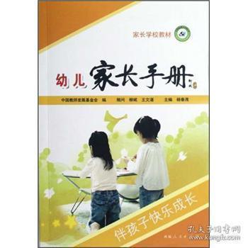 幼儿家长手册 杨春茂,中国教师发展基金会 编 9787223023269