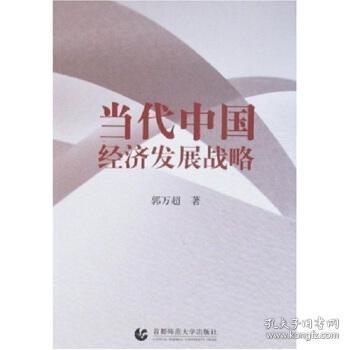【85】当代中国经济发展战略 郭万超 著 9787811190076