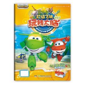 潜水天才小青数学能力 广州童年美术设计有限公司 9787556215355