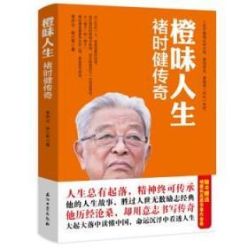 橙味人生:褚时健传奇 李开云,张小军 著 9787518309832
