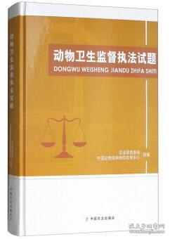 动物卫生监督执法试题 农业部兽医局,中国动物疫病预防控制中心