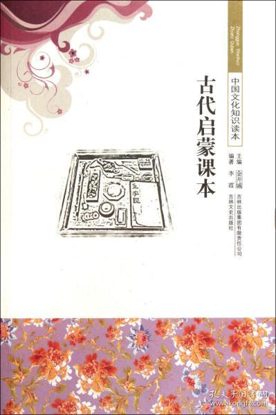 中国文化知识读本:古代启蒙课本 李霞,金开诚 9787546320076
