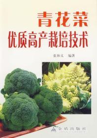青花菜优质高产栽培技术 张和义 编著 9787508244396
