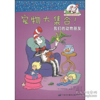 戴帽子的猫科普图书馆宠物大集合,我的动物朋友们 [美] 蒂什·拉