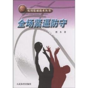 实用篮球战术丛书:全场紧逼防守 曹冬 著 9787500936565