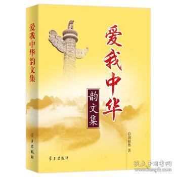 爱我中华[韵文集] 刘毅然 著 9787801167286