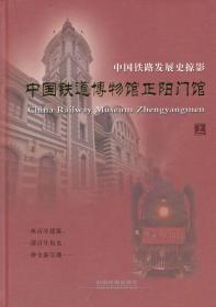 中国铁道博物馆正阳门馆-中国铁路发展史掠影-上 中国铁道博物馆