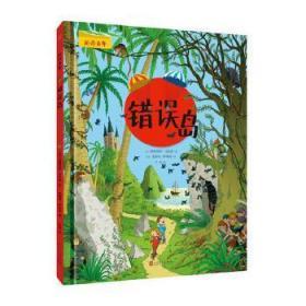 游戏童年:错误岛(智力游戏) [法]梅里切伊·马尔蒂 文 [法]夏维埃