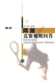 网球竞赛规则问答 孙卫星 编著 9787810519342