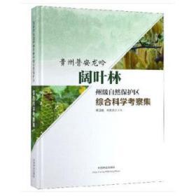 贵州普安龙吟阔叶林州级自然保护区综合科学考察集 杨卫诚冉景丞