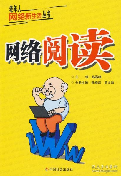 老年人网络新生活丛书:网络阅读 陈露晓 主编 9787508728384