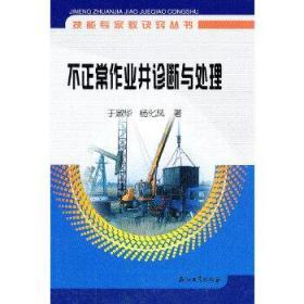 不正常作业井诊断与处理 于淑华,杨化凤 9787502187125