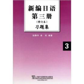 新编日语第三册3(修订本)习题集 周静华,俞欢 著 9787544624107