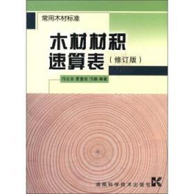 木材材积速算表(修订版) 邝立吉,曹慧钦,邝鹏 著 9787535715913