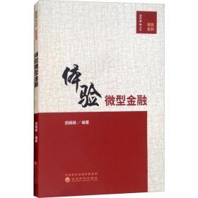 2018农家书屋:体验微型金融 田娟娟 9787514191325