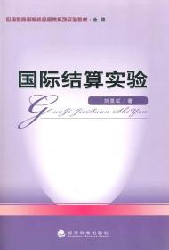 国际结算实验 刘昊虹 著 9787505896987