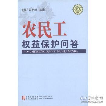 农民工权益保护问答 赵明坤,林华 编 9787209040051