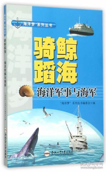 """骑鲸蹈海海洋军事与海军 """"海洋梦""""系列丛书编委会 编"""