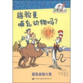骆驼是哺乳动物吗? [美] 蒂什·拉贝(Rabe T.) 著,[美] 吉姆·