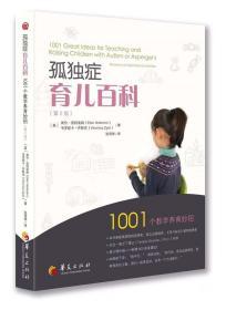 孤独症育儿百科(第2版)