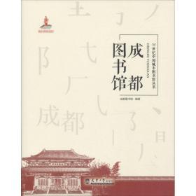 21世纪中国城市图书馆丛书:成都图书馆 成都图书馆 编著