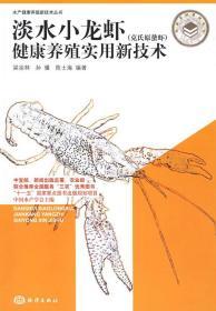 淡水小龙虾(健康养殖实用新技术) 梁宗林,孙骥,陈士海 编著