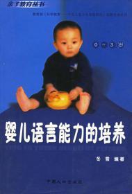 婴儿语言能力的培养 冬雪 编著 9787800798009