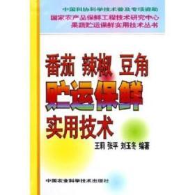 番茄辣椒豆角贮运保鲜实用技术专著王莉,张平,刘玉冬编著fanqie