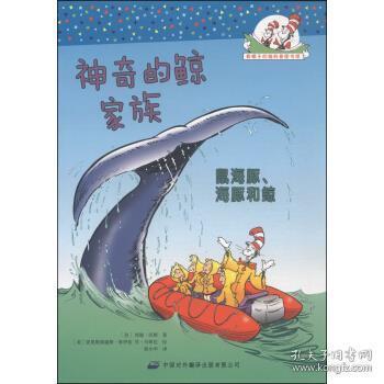 神奇的鲸家族--鼠海豚.海豚.和鲸 [美] 邦妮·沃斯(Worth B.)