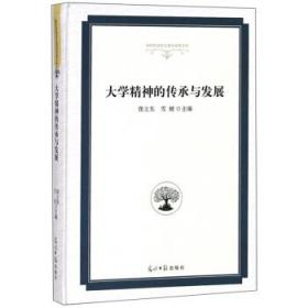 大学精神的传承与发展 张立东,雪婧 9787519441029