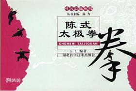 陈氏太极拳(附DVD 王飞 编著 9787535241979