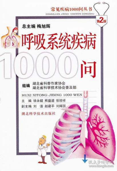 呼吸系统疾病1000问 徐永健,熊盛道,张珍祥 著 9787535235824