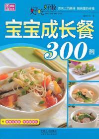好吃好做宝宝成长餐300例 范海 编著 9787510113758