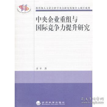 中央企业重组与国际竞争力提升研究