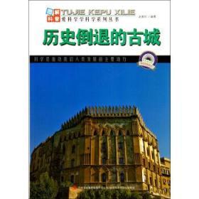 图解科普世界丛书--历史倒退的古城 赵喜臣 9787553432816