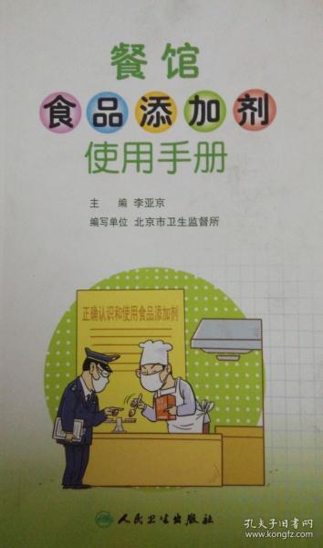 餐馆分品添加剂使用手册 李亚京 主编 9787117167079