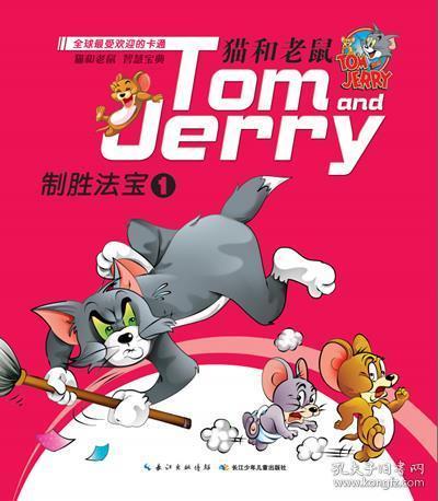 猫和老鼠:制胜法宝1(注音版) 卢兰 9787556000487