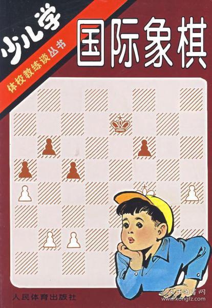少儿学国际象棋 姚振章 编著 9787500912989