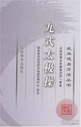 武术健身方法丛书:九式太极操 国家体育总局武术运动管理中心