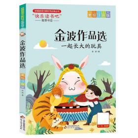 快乐读书吧--金波作品选(一起长大的玩具)(全四册)(美绘注音